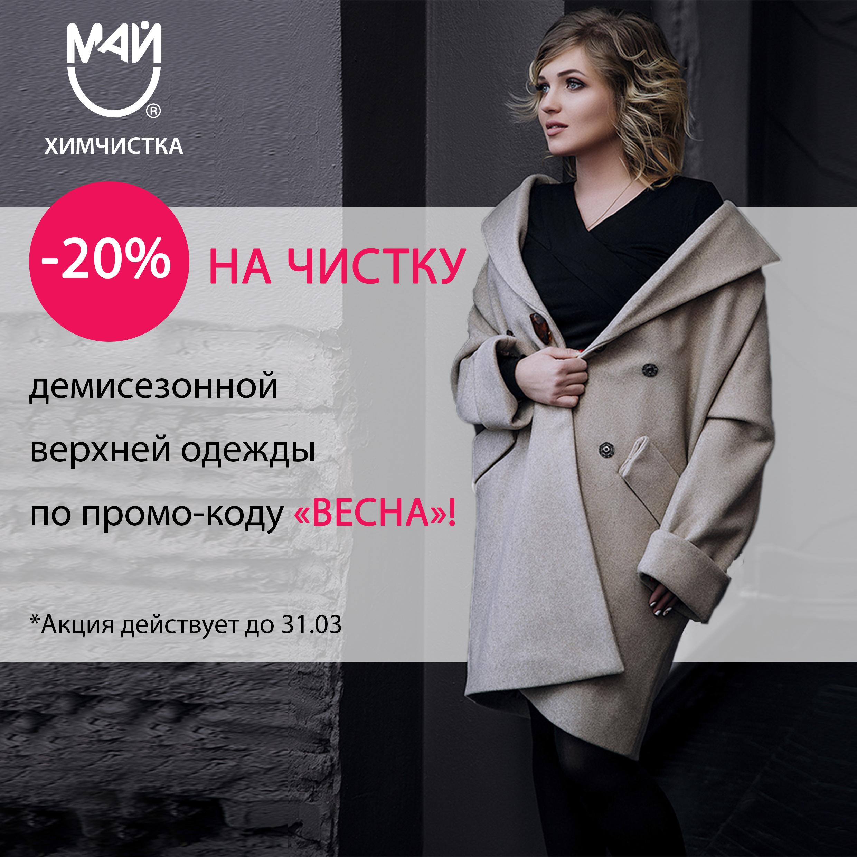 СКИДКА 20% по коду ВЕСНА!